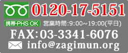 扇子に関してメールフォーム。お急ぎの方は0120-17-5151のフリーダイヤルまで。営業時間は9時から19時まで。