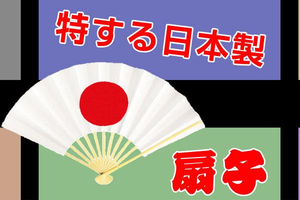 得する日本製の扇子