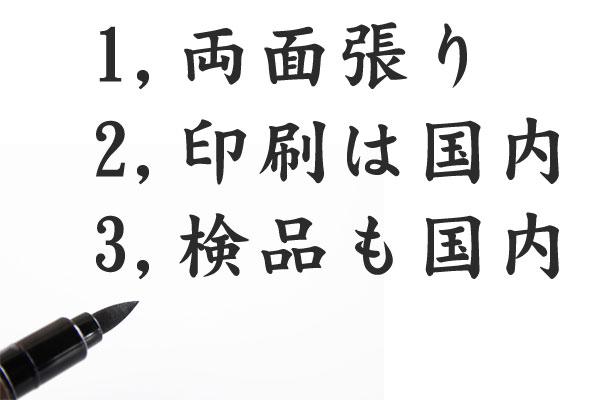 国産扇子の特徴