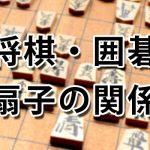 将棋・囲碁と扇子の関係