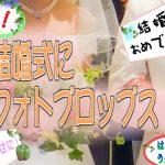結婚式にフォトプロップス