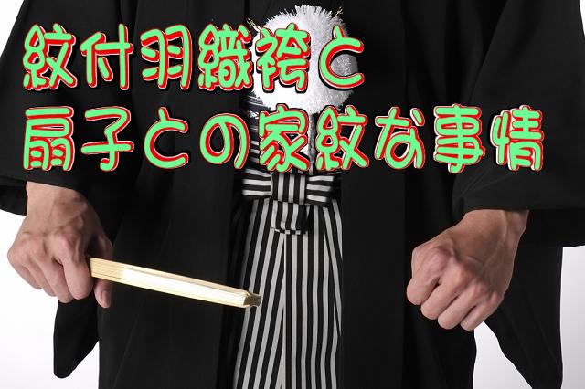 紋付羽織袴と扇子との家紋な事情