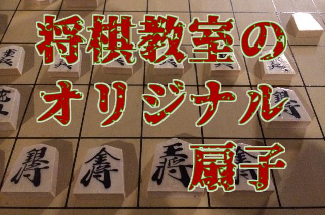 将棋教室のオリジナル扇子